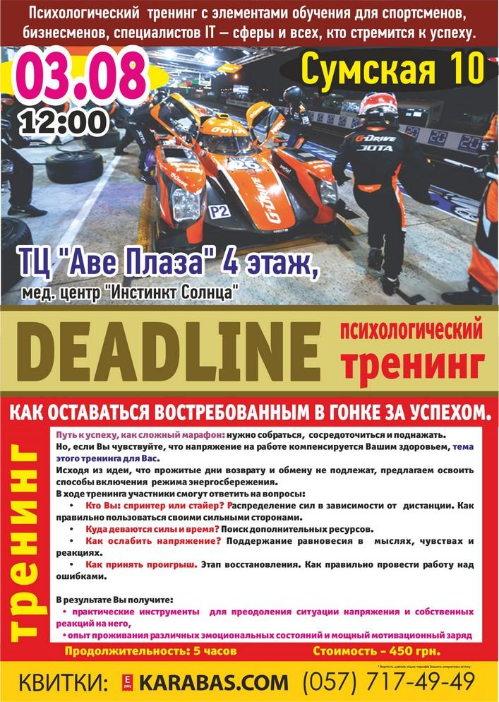 Тренинг «Deadline. Как оставаться востребованным в гонке за успехом» Харьков