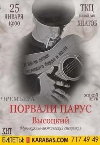Музыкально-поэтический спектакль «Порвали Парус. Высоцкий» Харьков