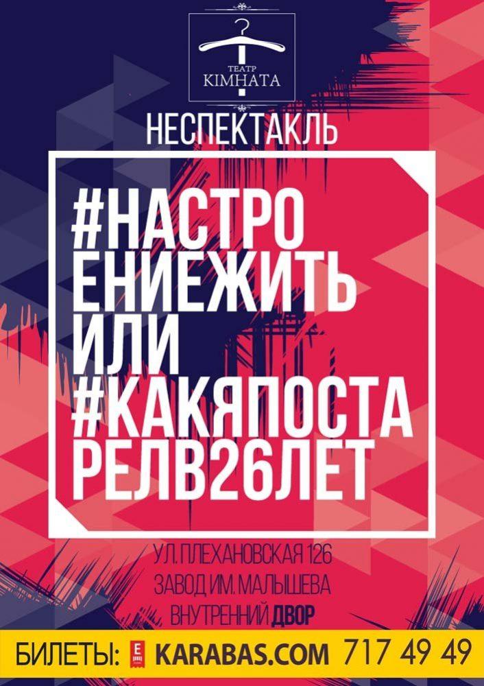 НЕспектакль НЕактеров о НЕсложной жизни в НЕсуровом мире в НЕформальной обстановке Харьков