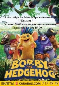 Ёжик Бобби:колючие приключения Харьков