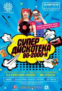 Супер Дискотека 90-2000-ых Харьков