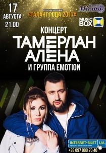 """Тамерлан Алена и группа """"Emotion"""" Харьков"""
