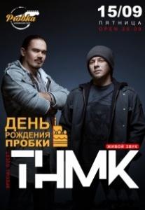 ТНМК. День Рождения ПРОБКИ Харьков