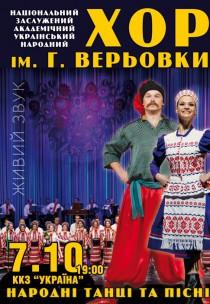 Хор им. Г. Веревки Харьков