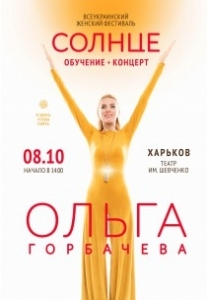 ОЛЬГА ГОРБАЧЕВА Харьков