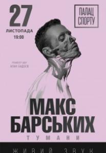 Макс Барских Харьков