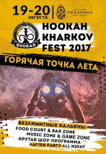 HOOKAH KHARKOV FESTIVAL Харьков