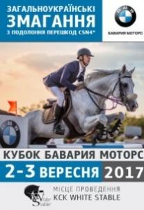 Всеукраинские соревнования по преодолению препятствий на Кубок Бавария Моторс'2017 -Финал Харьков