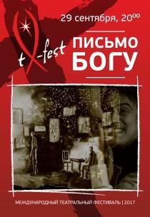 Спектакль «Письмо Богу» Харьков