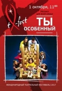 Спектакль «Ты особенный» Харьков