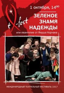 Спектакль «Зеленое знамя надежды от Януша Корчака» Харьков
