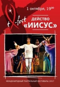 Действо «ИИСУС» Харьков