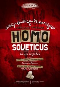 HOMO SOVETICUS. Американская комедия & советская трагедия Харьков