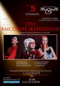 """Спектакль """"Три высокие женщины"""" Харьков"""