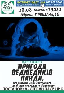 Пригода ведмедиків панда Харьков