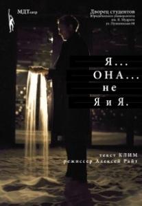 Я... ОНА... не Я и Я Харьков