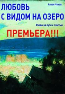 """Театр """"Новая Сцена"""". Любовь с видом на озеро Харьков"""