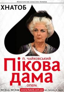 Пікова дама Харьков