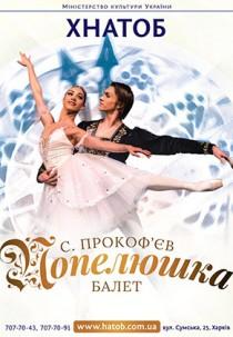 Попелюшка (балет) Харьков
