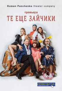"Roman Panchenko Theatre Company ""Те еще зайчики"" Харьков"