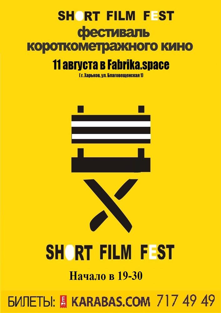 Short film fest Харьков