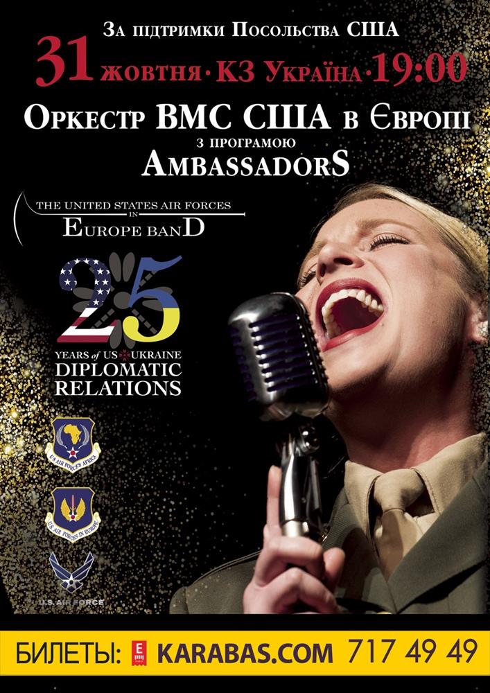 Оркестр ВМС США Харьков