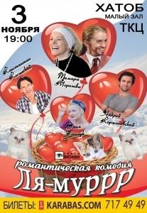 Ля-муррр Харьков