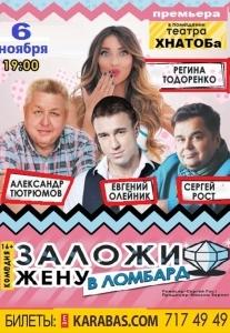 Заложи жену в ломбард Харьков