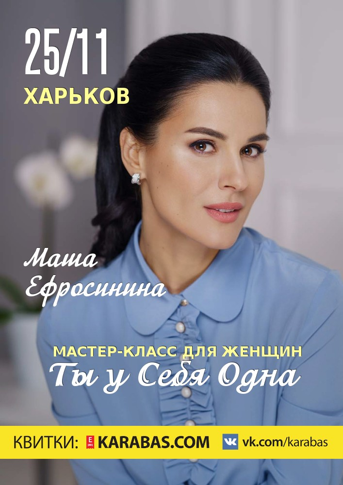 Маша Ефросинина Харьков