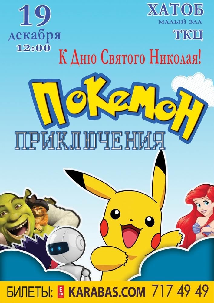 Покемон - приключения Харьков