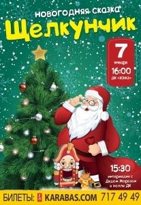 Новогодняя сказка «Щелкунчик» Харьков