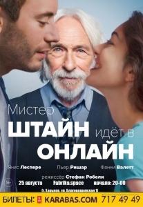 Мистер Штейн идет в онлайн / Unprofilpourdeux Харьков