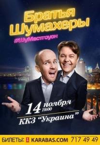 Братья Шумахеры Харьков