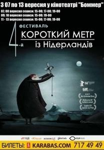 Четвертий фестиваль «Короткий метр із Нідерландів» Харьков
