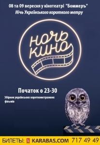 Нічь Українського короткометражного метру Харьков