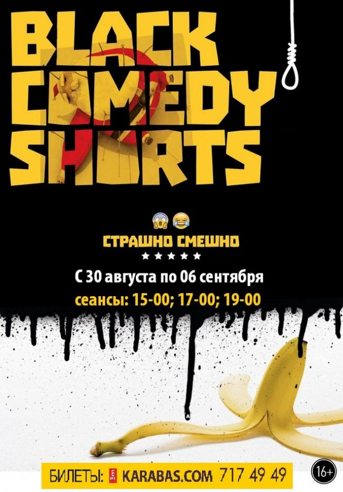 Black Comedy Shorts Харьков