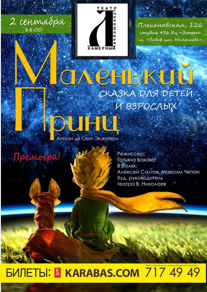 Маленький принц (Лукоморье) Харьков