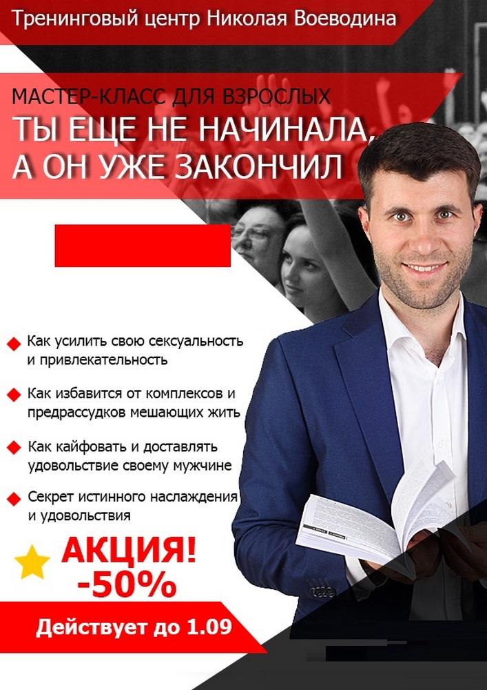 Николай Воеводин. Мастер-класс «Ты еще не начинала, а он уже закончил» Харьков