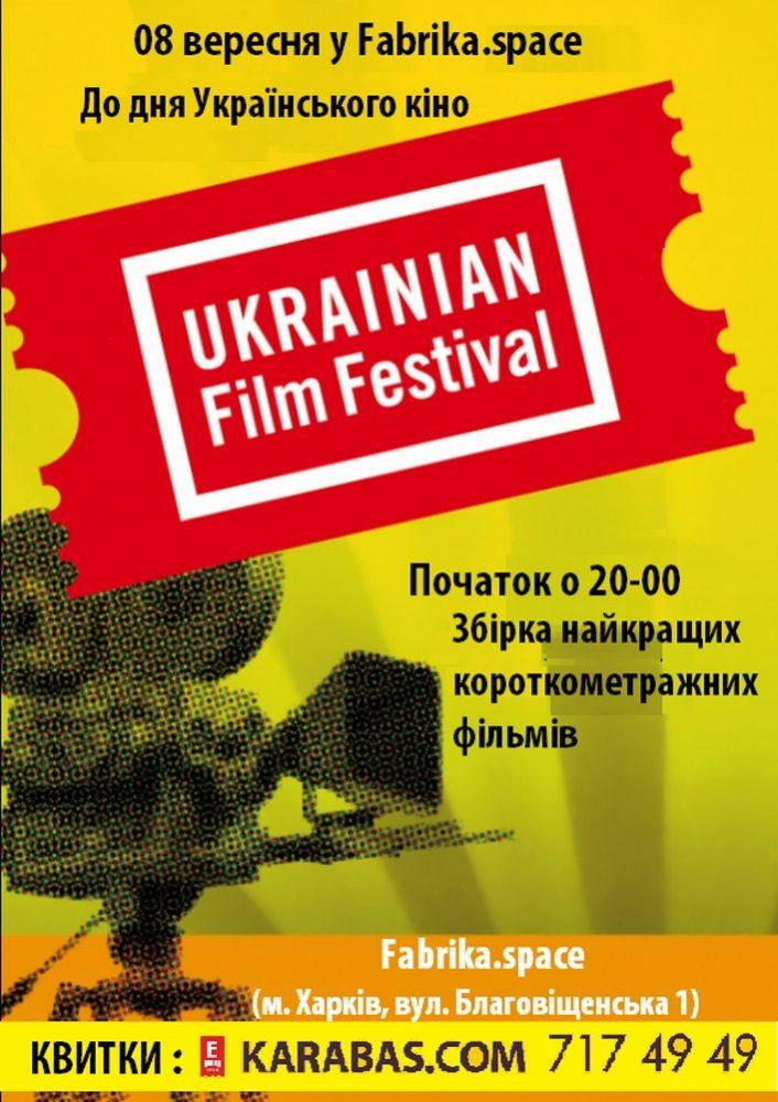 Ukrainian Film Festival Харьков