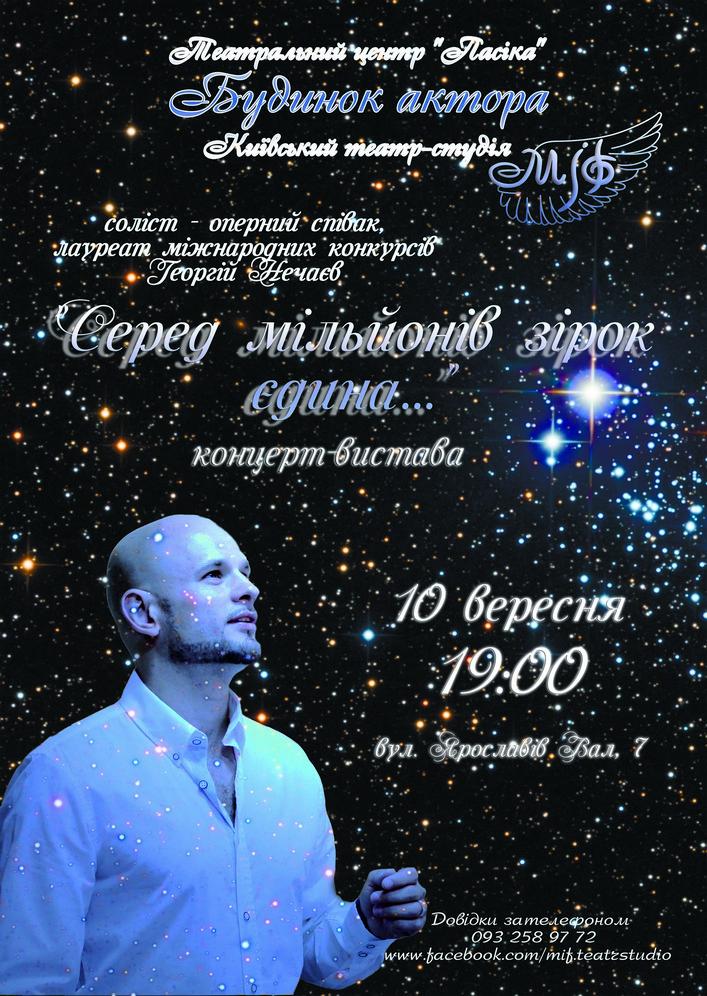 Серед мільйонів зірок єдина... Харьков