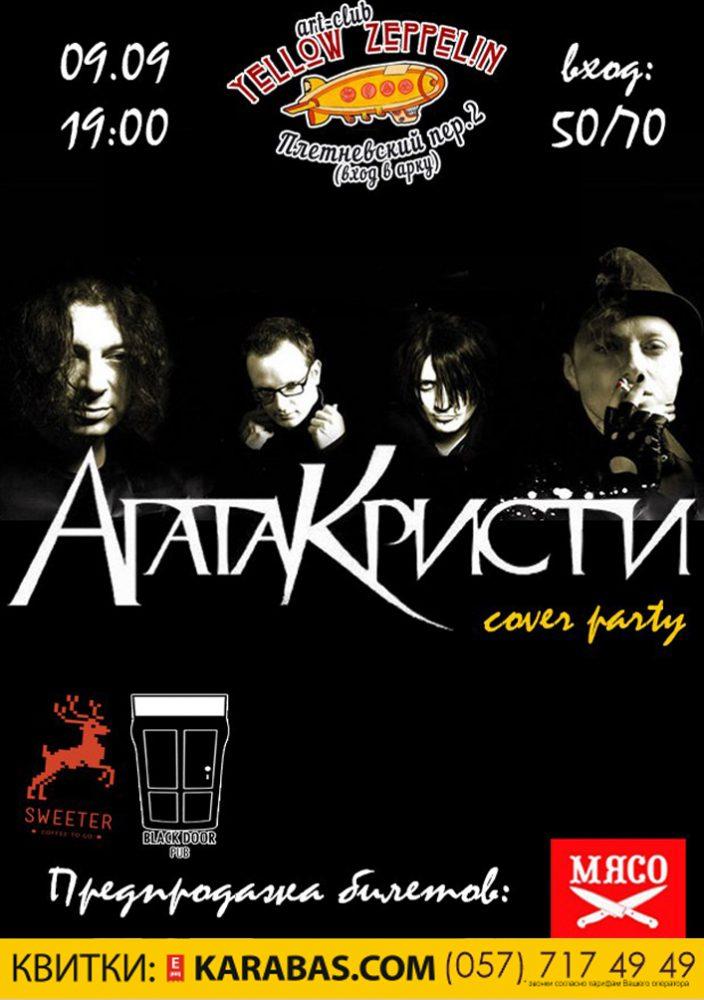 Агата Кристи Cover Party Харьков
