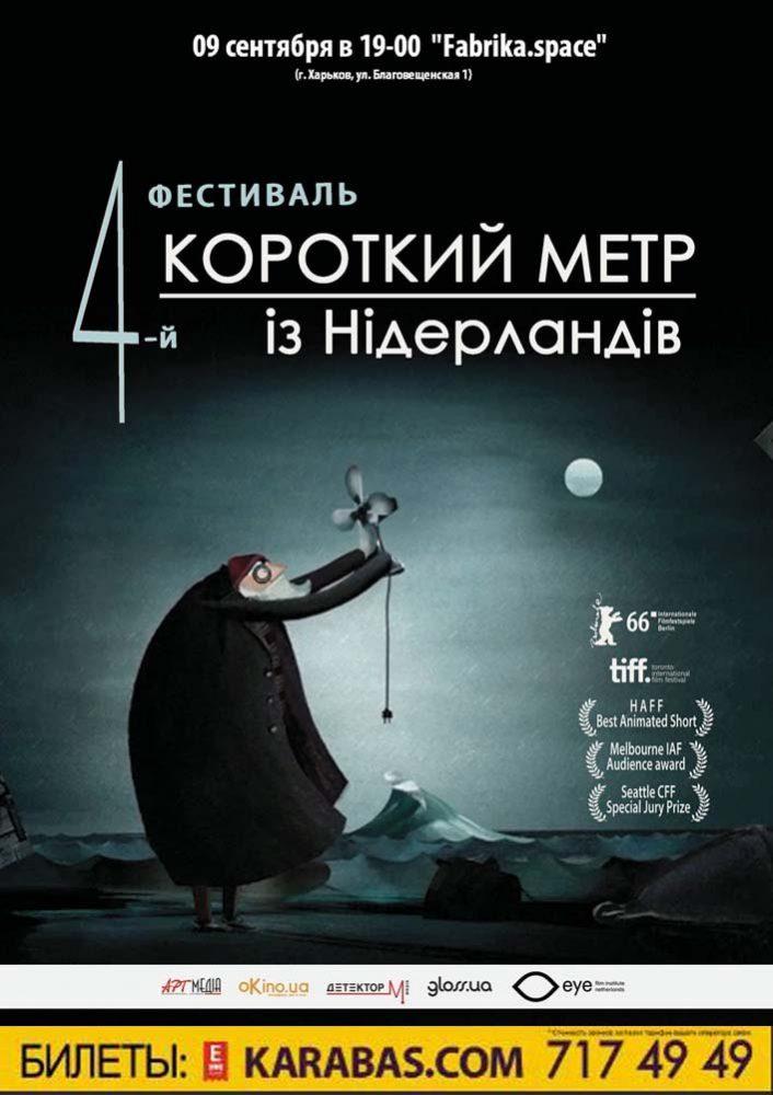 4-й фестиваль короткого метра из Нидерландов Харьков