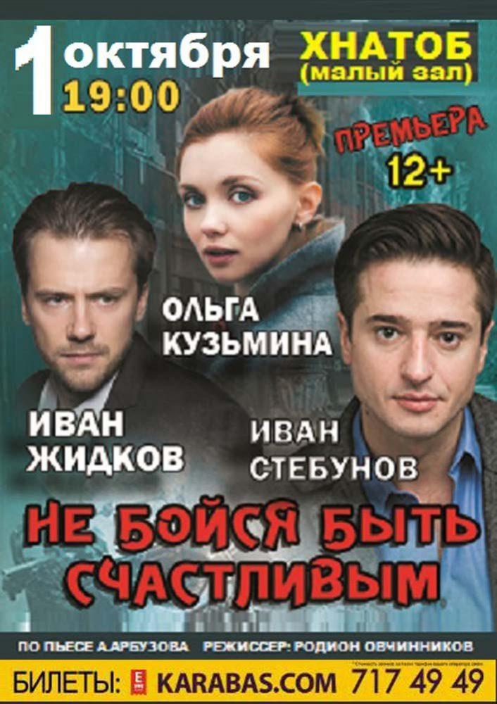 Не бойся быть счастливым Харьков