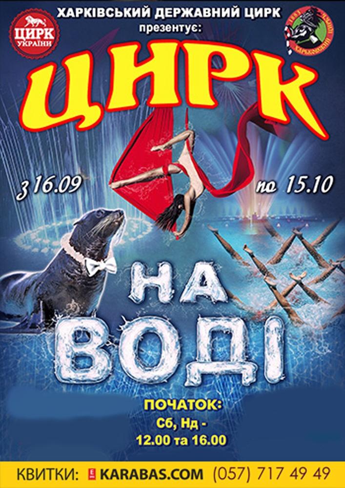 Цирк на воді Харьков