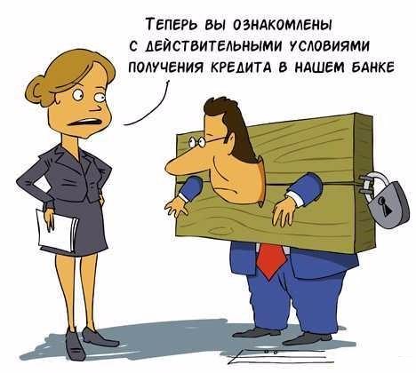 Кредит в Харькове: быть или не быть…
