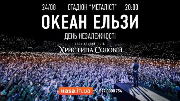 """24.08 """"День незалежності з Океаном Ельзи 2017"""" _ХАРКІВ"""