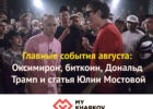 Главные события августа: Оксимирон, биткоин, Дональд Трамп и статья Юлии Мостовой