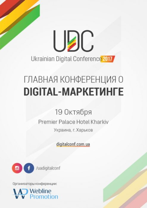 Ukraine Digital Conference 2017 Харьков