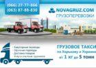 Грузовое такси в Харькове -NOVAGRUZ
