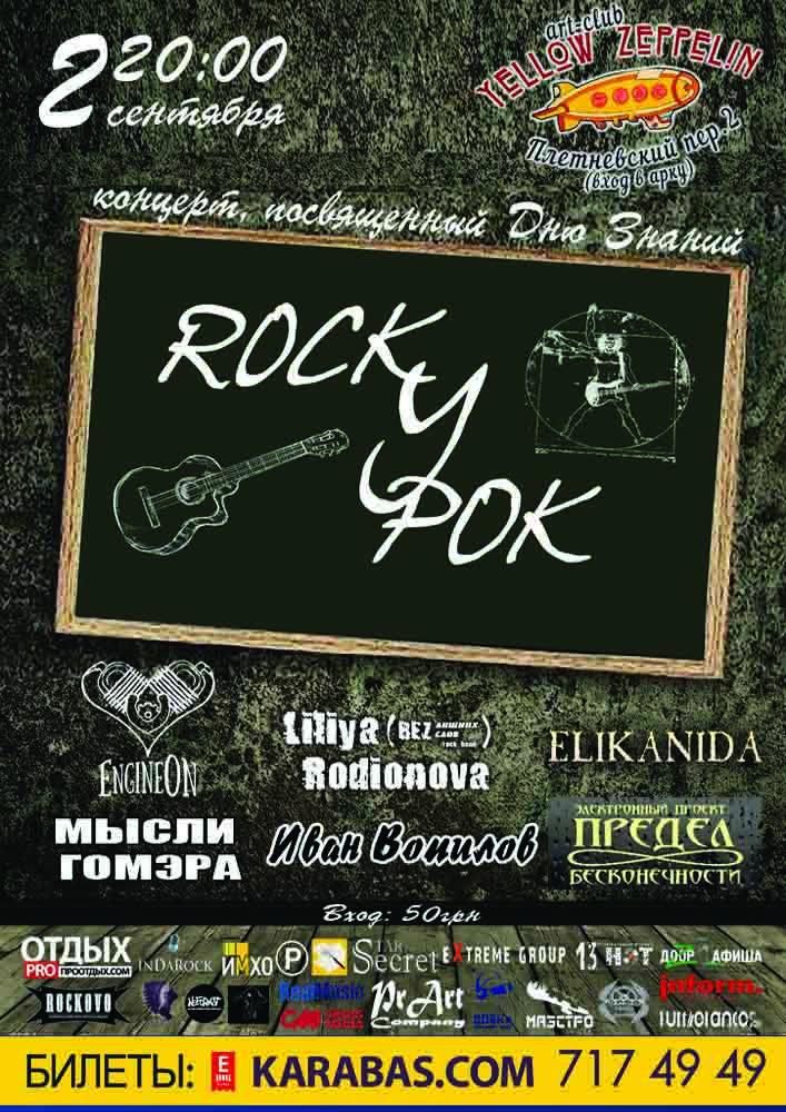 RockУрок Харьков